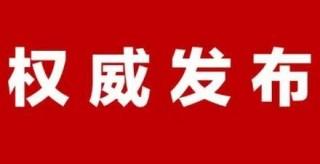 快讯丨赵应云当选永州市人民政府市长