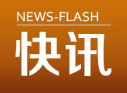 快讯|赵应云当选永州市市长 杨永当选市监察委主任