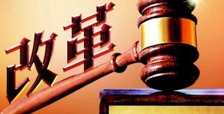 道縣司法改革成效明顯 項目入圍全國第二屆改革微創新大賽評審