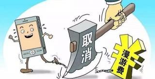 """定了!今年7月1日前取消流量""""漫游""""費"""