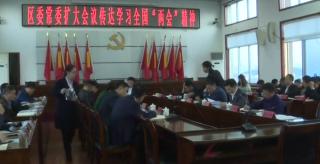 """零陵區委傳達學習全國""""兩會""""精神"""