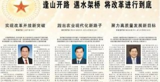杜家毫談產業強省:聚力高質量發展新目標