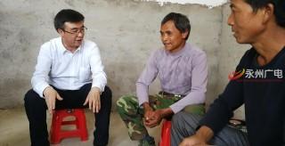 永州市广播电视台:扶贫与扶志结合助力贫困户稳定脱贫