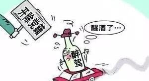 永州市纪委通报7起国家公职人员违规饮酒和酒驾醉驾典型案件