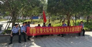 零陵交警以党员活动日为契机推进政治建警深入开展
