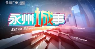 """永州市国土资源局举行""""不忘初心,牢记使命""""主题演讲比赛"""