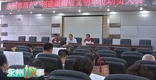 市房产局召开创建省文明单位工作动员会