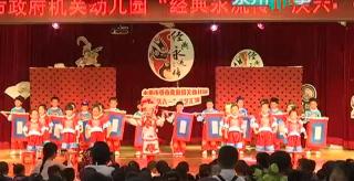 庆六一:永州市委市政府机关幼儿园开展传承传统文化周活动
