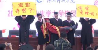 """湖南科技学院毕业生""""告白""""校长 感恩母校"""