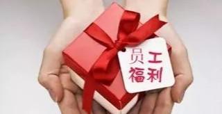 湖南基层工会经费收支细则:节日慰问每人每年不超2100元