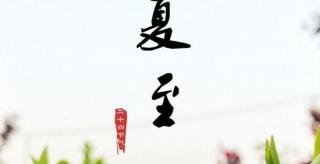 """6月21日18时7分""""夏至"""":昼长夜短,一阴始生"""