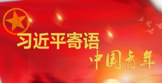 习近平寄语中国青年
