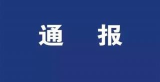 永州市纪委通报一起国土资源领域违纪违规典型案件