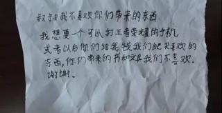 贫困地区小朋友递给志愿者一张纸条 看了让人陷入沉思