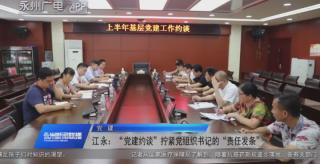 """江永:""""党建约谈""""拧紧党组织书记的""""责任发条"""""""