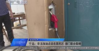 宁远:非法加油点设在居民区 部门联合取缔