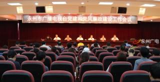 永州市广播电视台召开党建和党风廉政建设工作会议