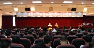 永州市广播电视台党委书记讲党课《不忘初心、牢记党恩》