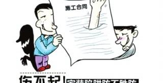 永州工商发布住宅室内装饰装修消费警示 教你如何避免陷阱?