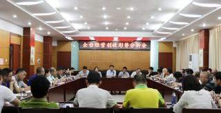 永州市广播电视台召开上半年经营创收分析会