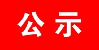 """第三届""""永州市文艺奖""""获奖作品公示"""
