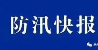 """[永州] 防汛丨""""山竹""""任你狂我无恙 永州市解除防汛应急Ⅳ级响应"""