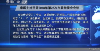 李晖主持召开2018年第26次市委常委会会议