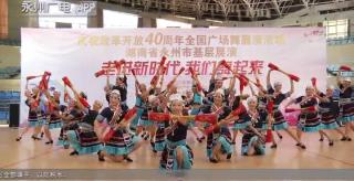"""永州举办""""走进新时代 我们舞起来""""广场舞基层展演活动"""