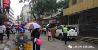 文明永州| 鳳凰園交警全力保障校園周邊交通安全