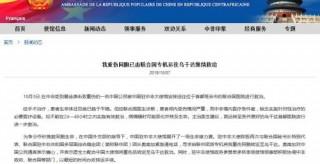 中国公民在中非遭袭案记录:跨越国界的生死救援