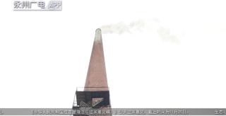 道县:依法依规从严从快查处非法排污企业