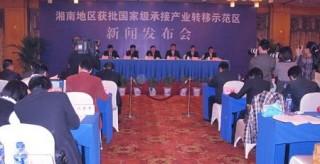 《湘南湘西承接产业转移示范区总体方案》印发