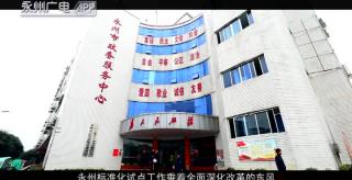 永州:構建標準體系 創優政務服務