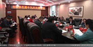 永州市政协五届十九次主席会议召开