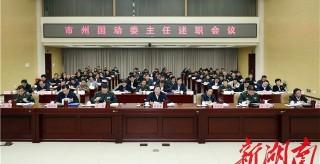 湖南省市州国动委主任述职会议召开