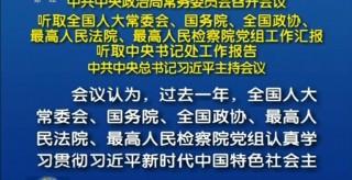 中共中央政治局常務委員會召開會議 中共中央總書記習近平主持會議