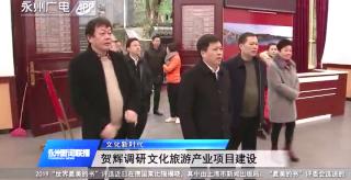 贺辉调研文化旅游产业项目建设
