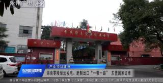 """(产业项目建设)湖南零陵恒远发电:赶制出口""""一带一路""""东盟国家订单"""