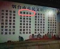 """煙臺官方回應公益廣告牌現""""熱愛西安""""字樣:系個人私立"""