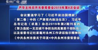 严华主持召开市委常委会2019年第8次会议