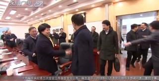 严华:坚持全面从严治党 以人民为中心 凝心聚力 实现永州高质量发展