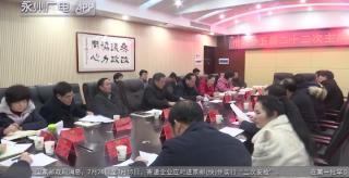 永州市政协五届二十二次主席会议召开