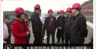 (水利)水利部副部长蒋旭光来永州调研重大水利工程建设