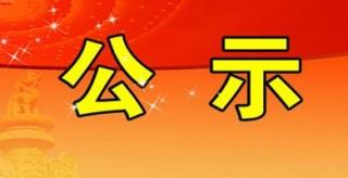 九恒江華姑婆山風電場工程環境影響評價報告表(征求意見稿)公示