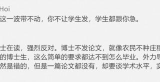 清華大學不再強制要求博士發論文,卻有人反對……