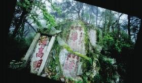 """湖湘地理丨衡山為何成為古人著名""""打卡地"""""""