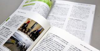 妥協?日本新版外交藍皮書刪除
