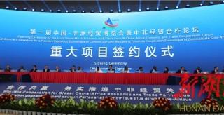 首屆中國-非洲經貿博覽會在長沙開幕