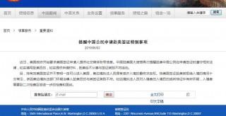 美要求美簽申請人提供社交媒體賬號信息 使館發提醒