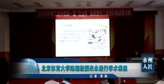 北京體育大學陳超教授來永作學術講座